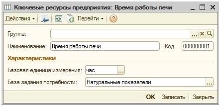 1_klyuchevye_resursy_predpriyatiya